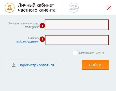 Вход в личный кабинет на сайте Красноярскэнергосбыт