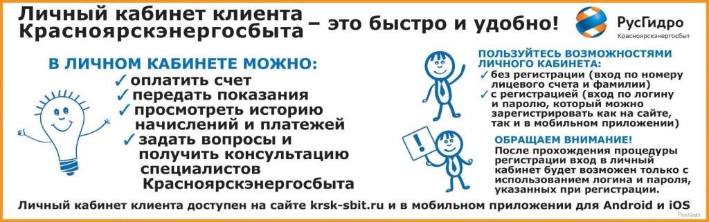 Возможности личного кабинета Красноярскэнергосбыт
